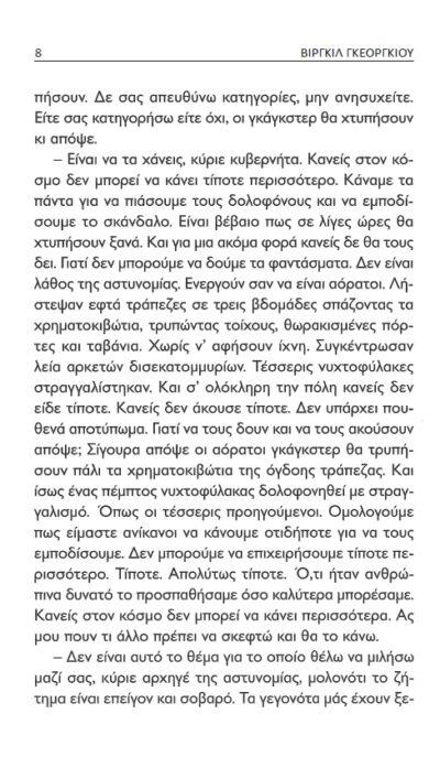 ο-δερμάτινος-χιτώνας-εκδόσεις-πορφύρα-2