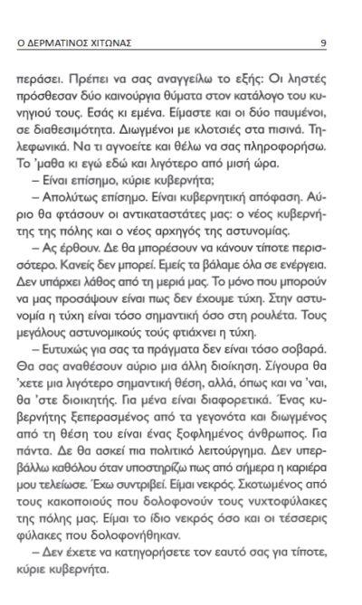 ο-δερμάτινος-χιτώνας-εκδόσεις-πορφύρα-3