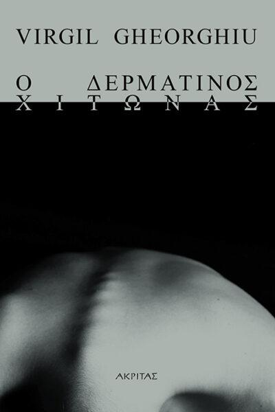 ο-δερμάτινος-χιτώνας-εκδόσεις-πορφύρα