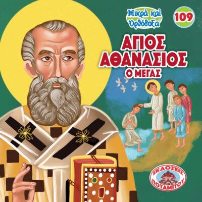 άγιος-αθανάσιος-ο-μέγας-mikra-kai-orthodoxa-109