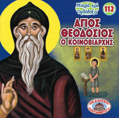 άγιος-θεοδόσιος-ο-κοινοβιάρχης-mikra-kai-orthodoxa-112