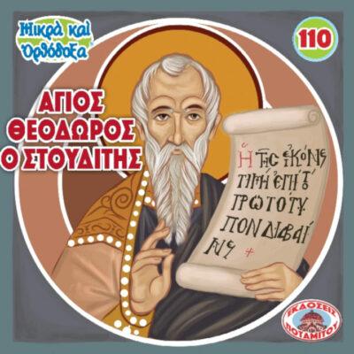 άγιος-θεόδωρος-στουδίτης-mikra-kai-orthodoxa-110