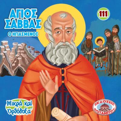 άγιος-σάββας-ο-ηγιασμένος-mikra-kai-orthodoxa-111
