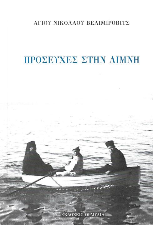 προσευχές-στην-λίμνη-αγίου-νικολάου-βελιμιροβίτς-εκδόσεις-ορμύλια