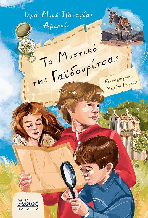 το-μυστικό-της-Γαϊδουρίτσας-εκδόσεις-άθως-παιδικά-ιερά-μονή-Παναγίας-Αμιρούς