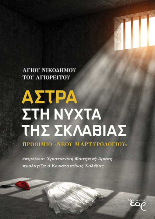 astra-sti-nychta-tis-sklavias_ex_web