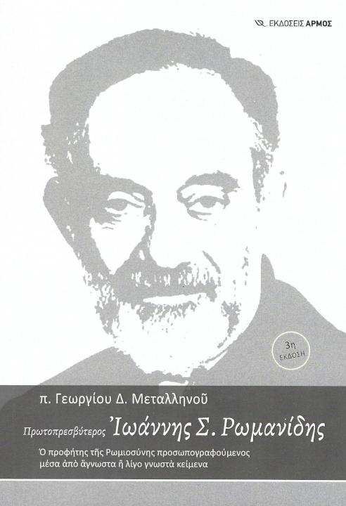 Πρωτοπρεσβύτερος-Ιωάννης-Σ-Ρωμανίδης-εκδόσεις-αρμός