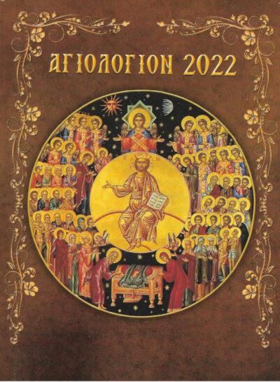 αγιολόγιον-ημερολόγιον-2022