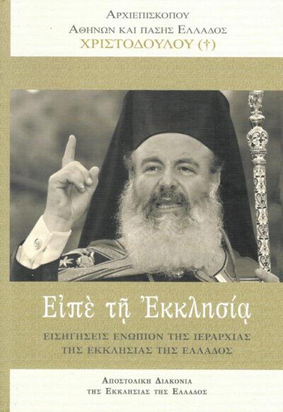 ειπε-τη-εκκλησια-αρχιεπισκόπου-αθηνων-και-πασης-ελλαδος-χριστοδουλου