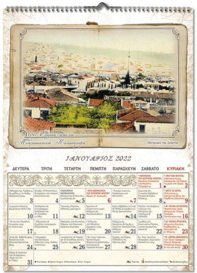 100-xronia-apo-thn-mikrasiatikh-katastrofh-1922-2022-