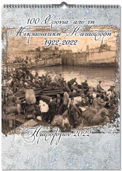 100-xronia-apo-thn-mikrasiatikh-katastrofh-1922-2022