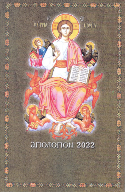 agiologion-imerologion-2022-biblio