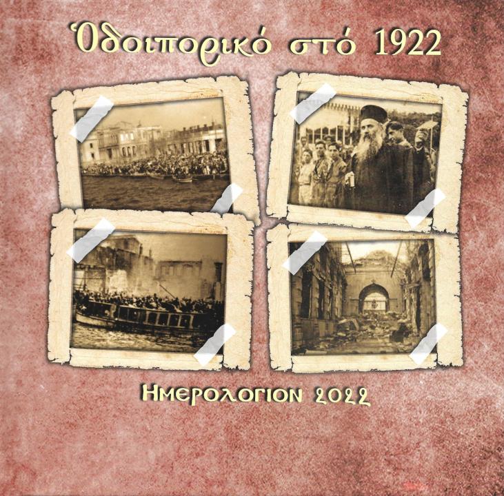 imerologion-2022-odoiporiko-sto-1922